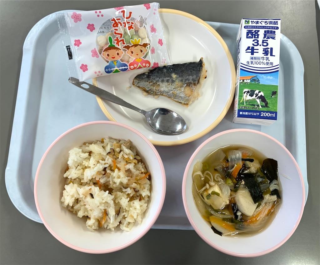 f:id:fukugawa-es:20210303133231j:image