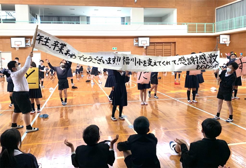 f:id:fukugawa-es:20210315145649j:image
