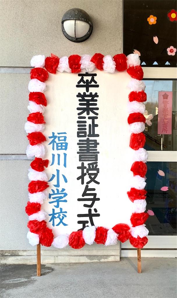 f:id:fukugawa-es:20210319135043j:image