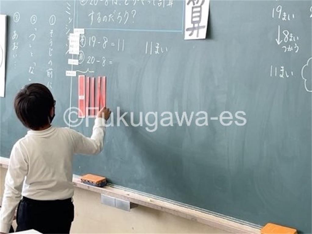 f:id:fukugawa-es:20210513132900j:image
