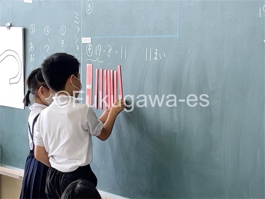 f:id:fukugawa-es:20210513133602j:image