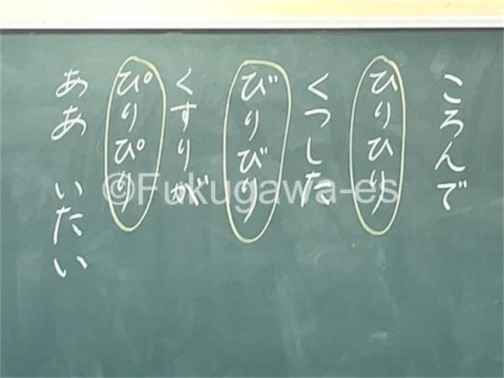 f:id:fukugawa-es:20210517133549j:image
