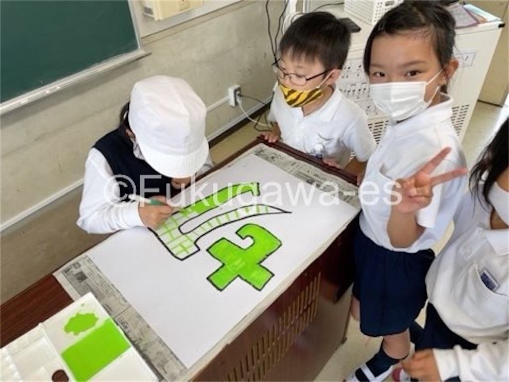 f:id:fukugawa-es:20210517135333j:image