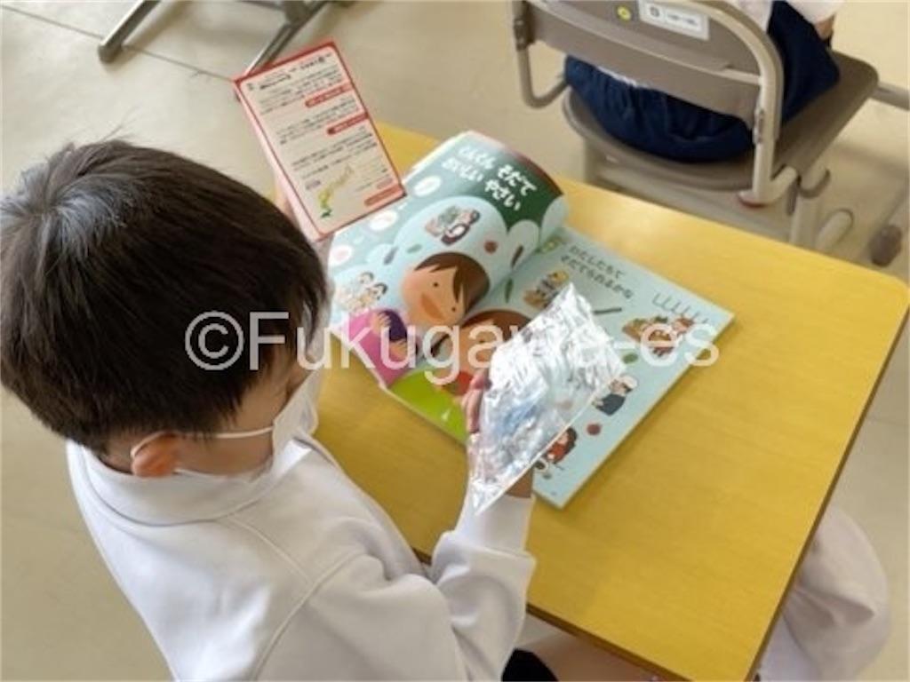 f:id:fukugawa-es:20210527150421j:image