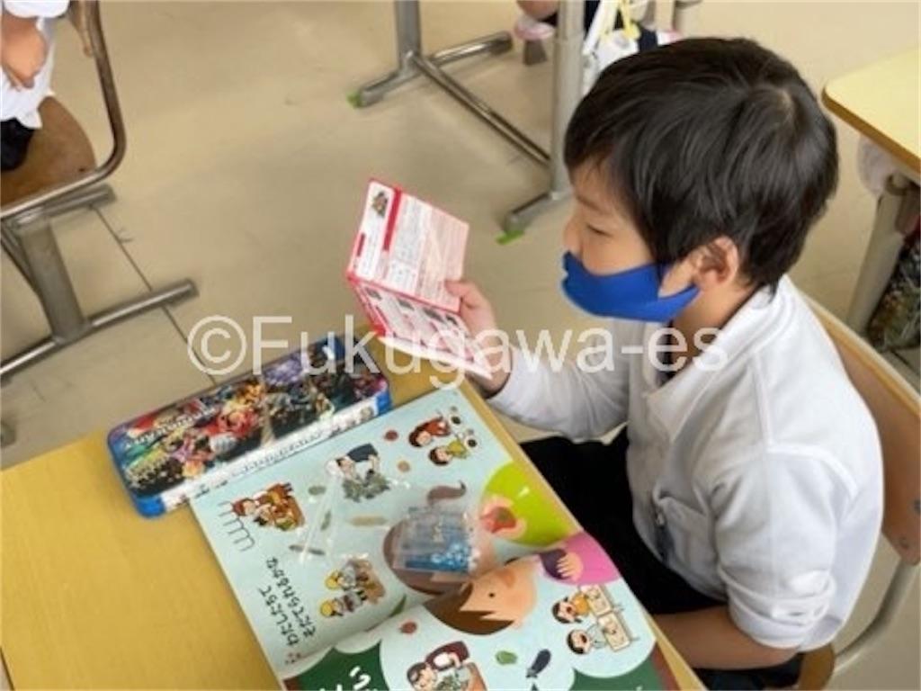 f:id:fukugawa-es:20210527150437j:image