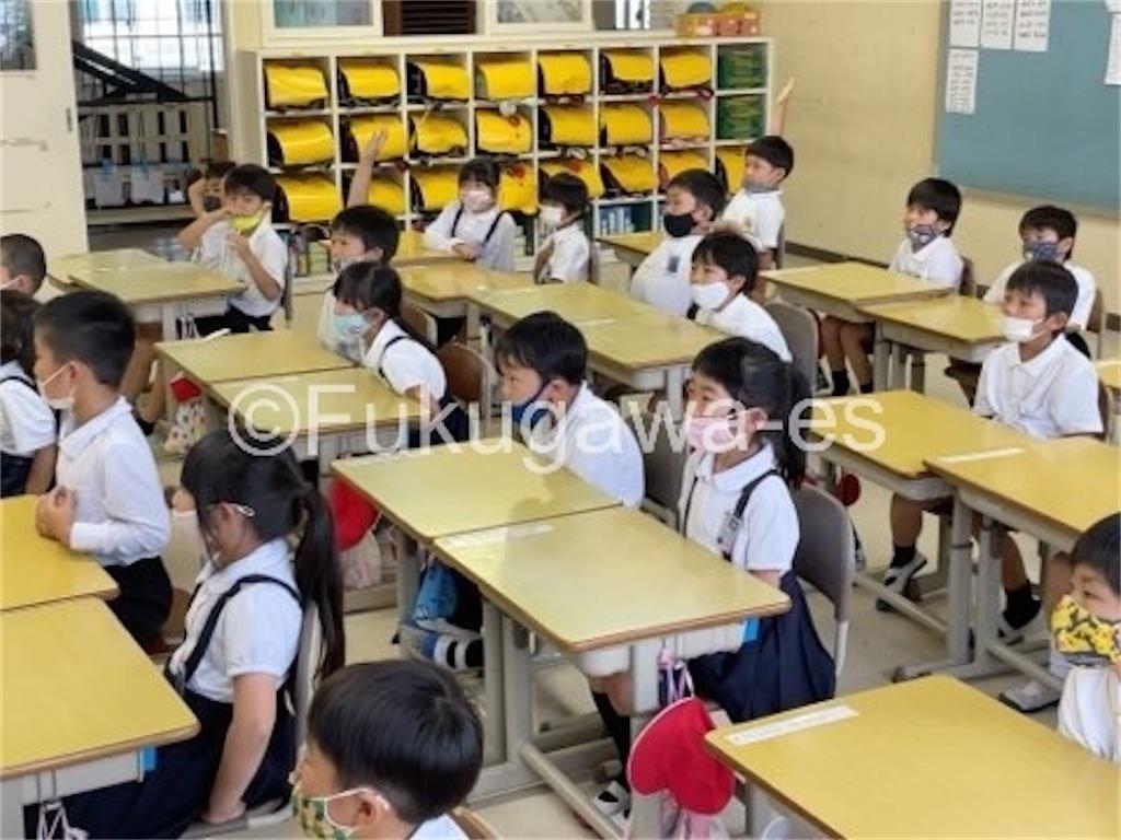 f:id:fukugawa-es:20210603115048j:image