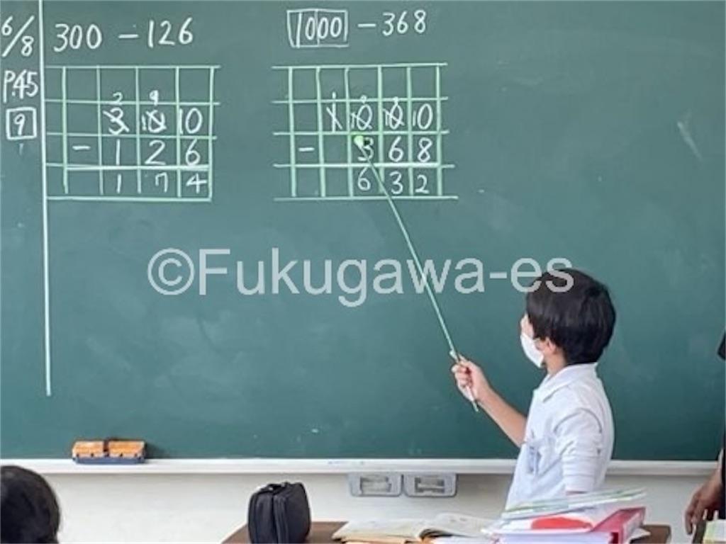 f:id:fukugawa-es:20210608121309j:image