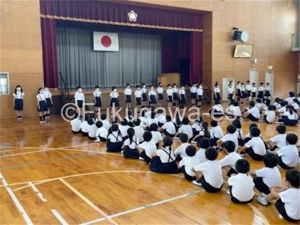 f:id:fukugawa-es:20210610110140j:image