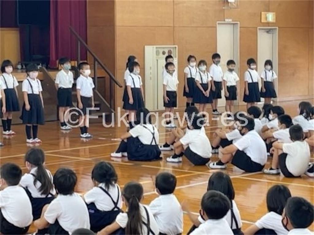 f:id:fukugawa-es:20210610112129j:image