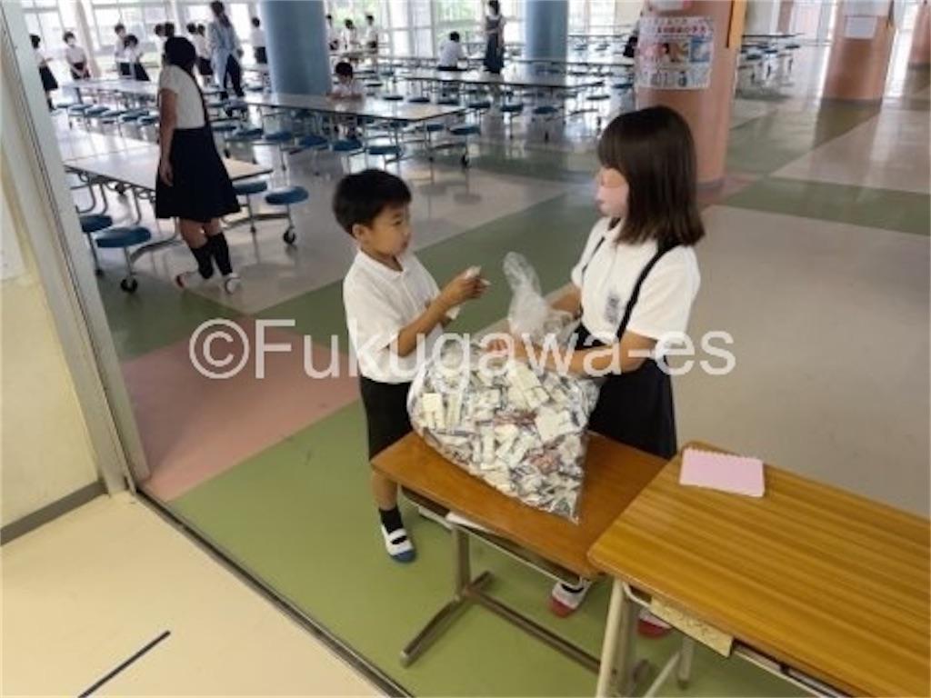 f:id:fukugawa-es:20210616131624j:image