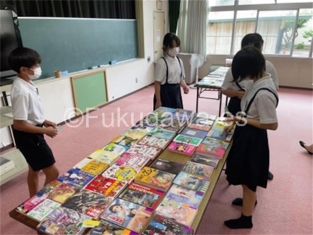 f:id:fukugawa-es:20210622101524j:image