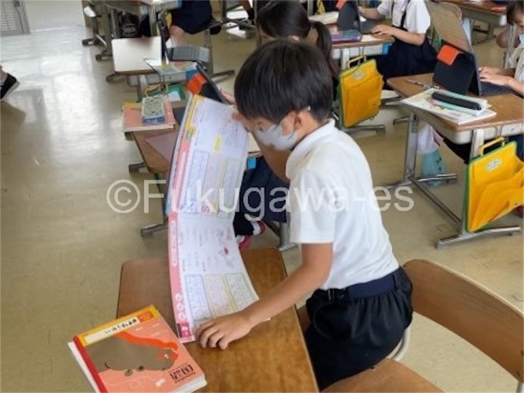 f:id:fukugawa-es:20210624103010j:image