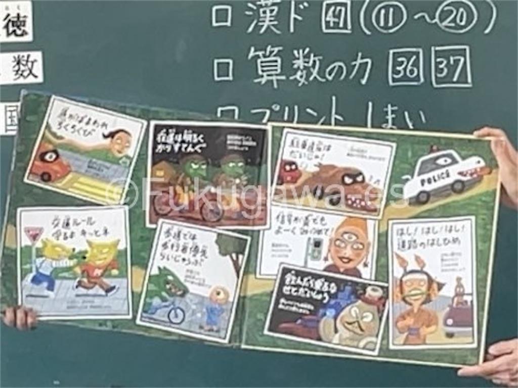 f:id:fukugawa-es:20210715083948j:image