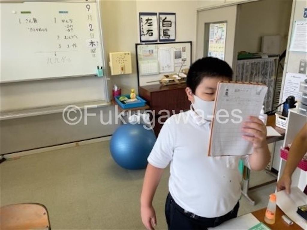 f:id:fukugawa-es:20210902115234j:image