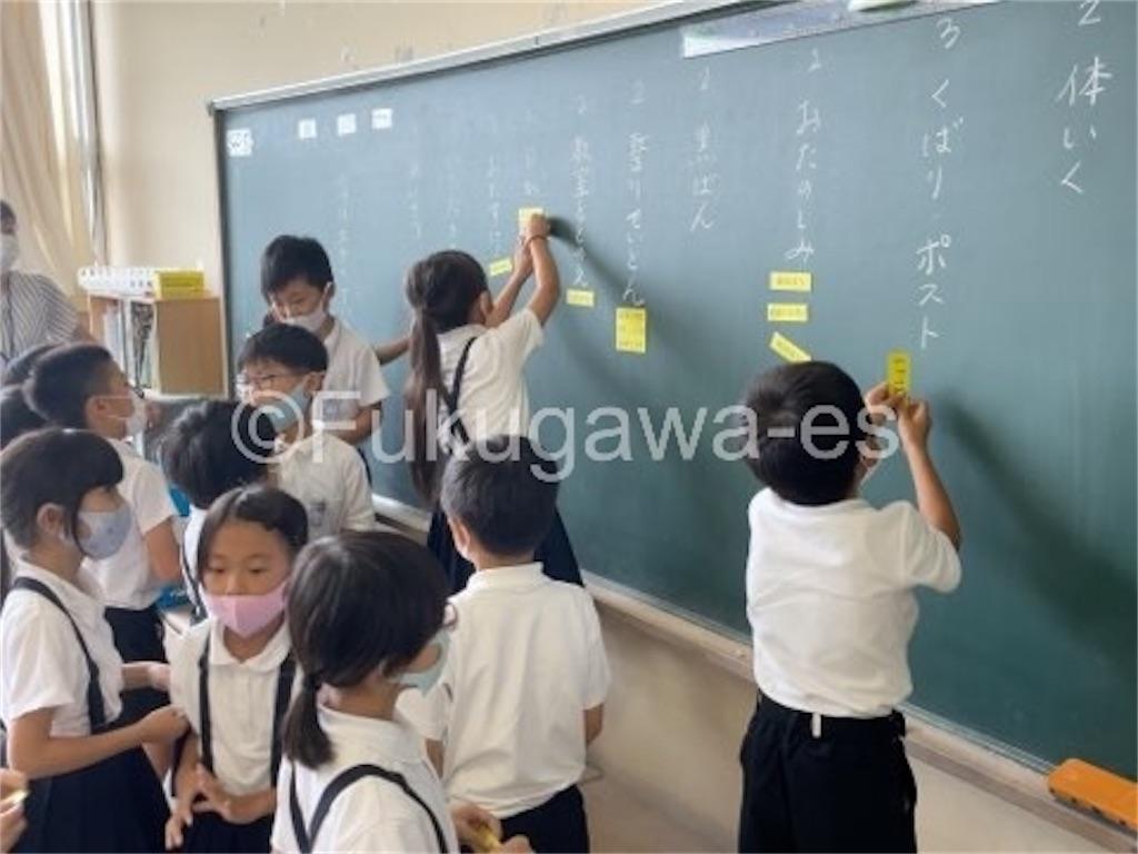 f:id:fukugawa-es:20210902115832j:image