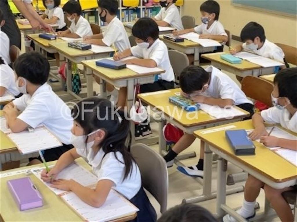 f:id:fukugawa-es:20210903135415j:image