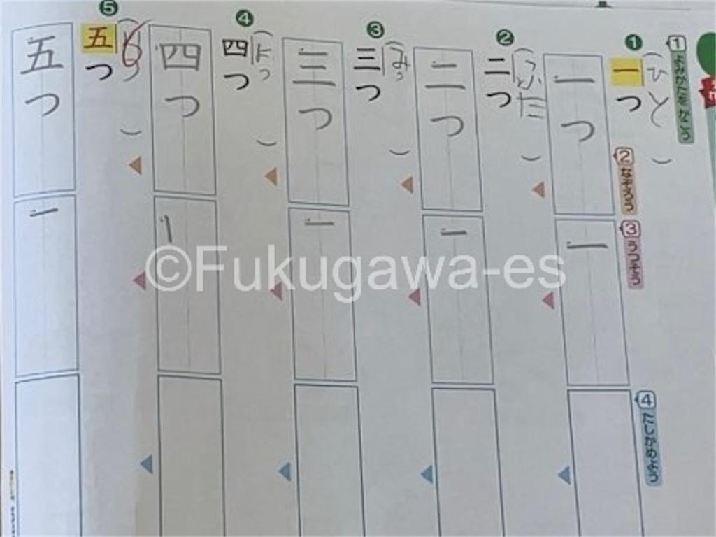 f:id:fukugawa-es:20210903135510j:image