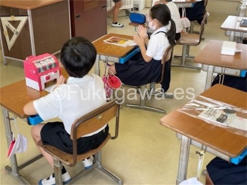 f:id:fukugawa-es:20210903140447j:image