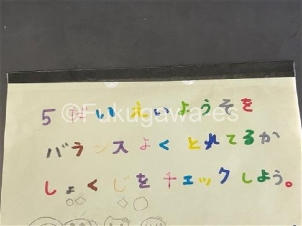f:id:fukugawa-es:20210906132332j:image