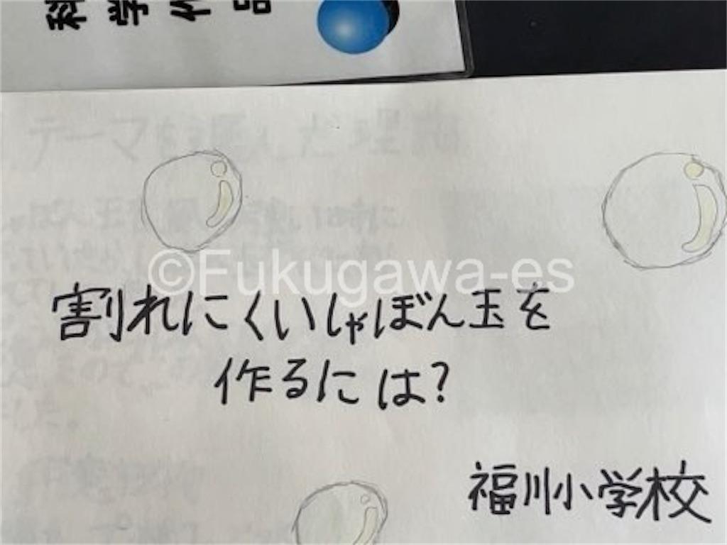 f:id:fukugawa-es:20210906132356j:image