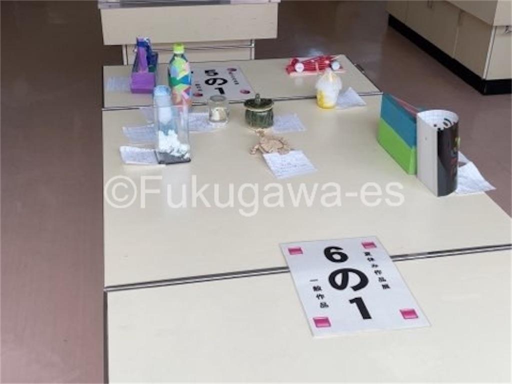 f:id:fukugawa-es:20210906132934j:image