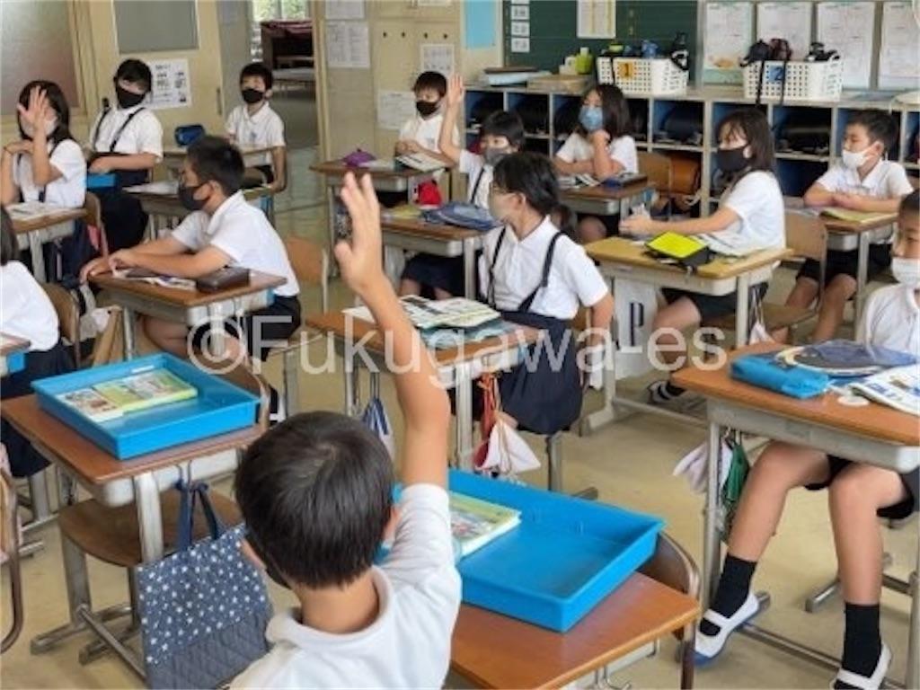 f:id:fukugawa-es:20210907114035j:image