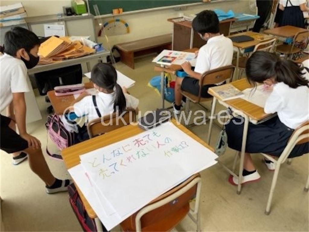 f:id:fukugawa-es:20210907114619j:image
