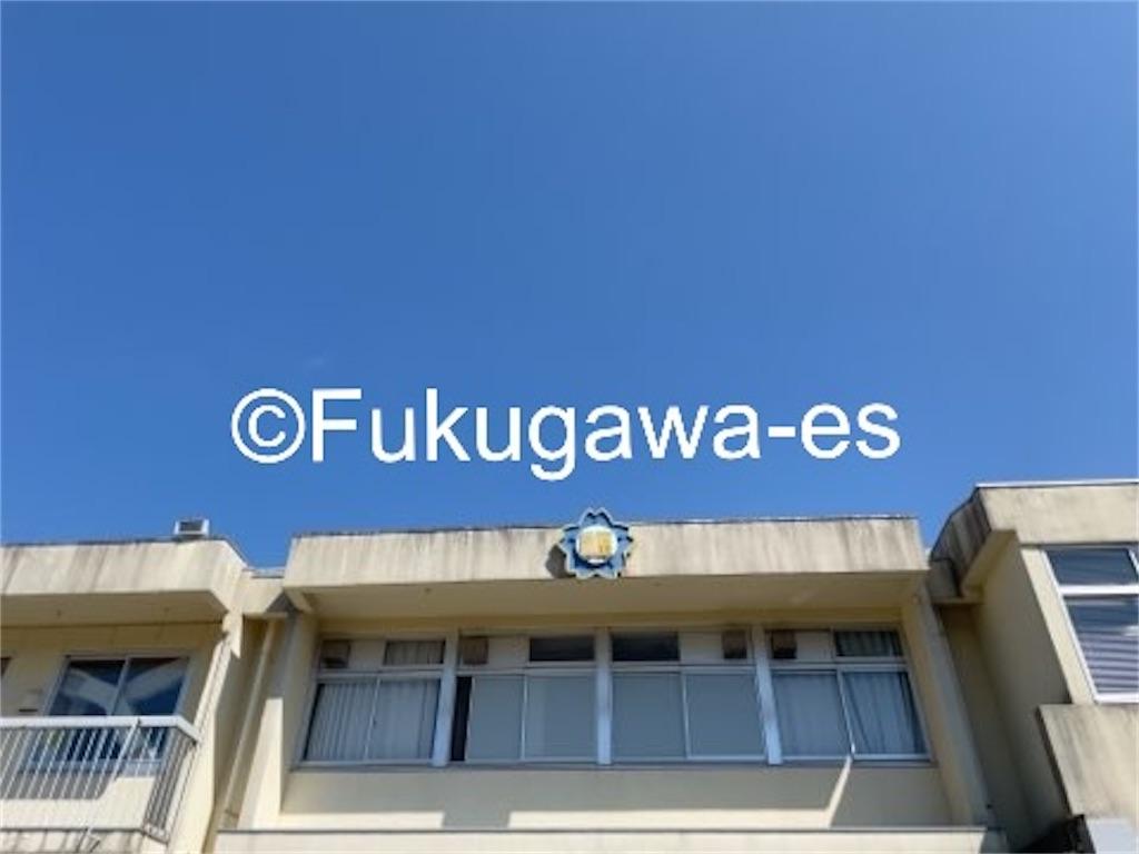 f:id:fukugawa-es:20210909143333j:image