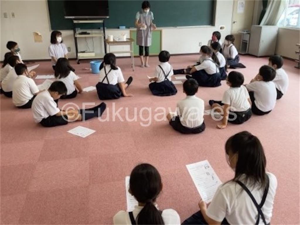 f:id:fukugawa-es:20210915134146j:image