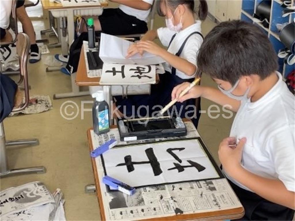 f:id:fukugawa-es:20210915151421j:image