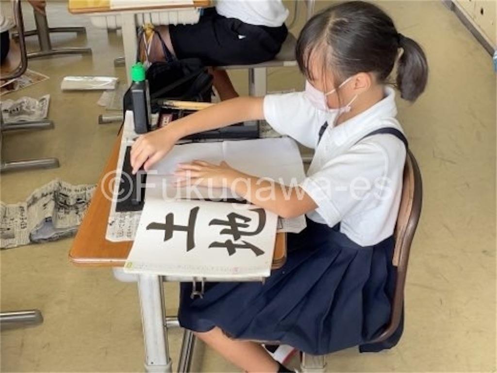 f:id:fukugawa-es:20210915151508j:image