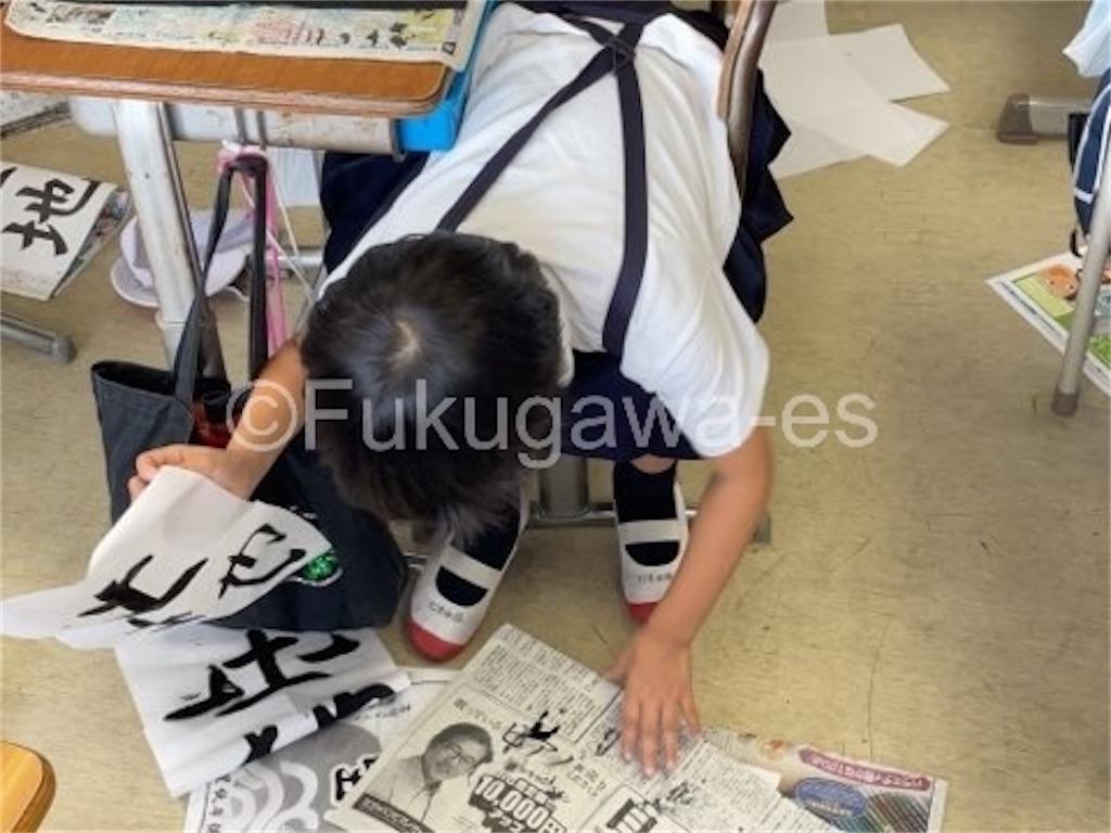f:id:fukugawa-es:20210915151518j:image