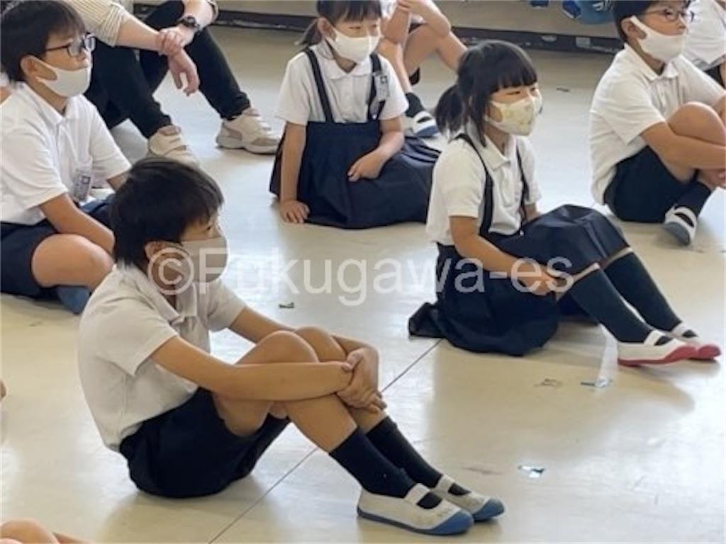 f:id:fukugawa-es:20210916111506j:image
