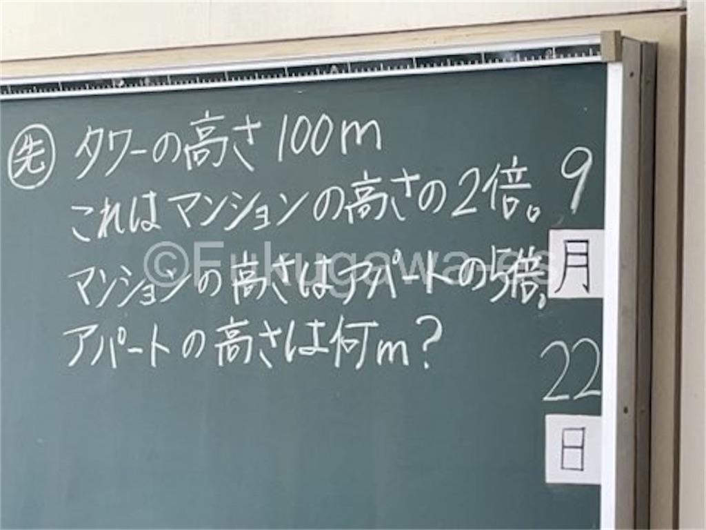f:id:fukugawa-es:20210922105232j:image