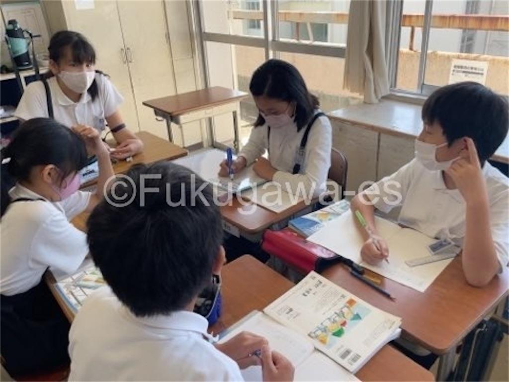 f:id:fukugawa-es:20210924113558j:image