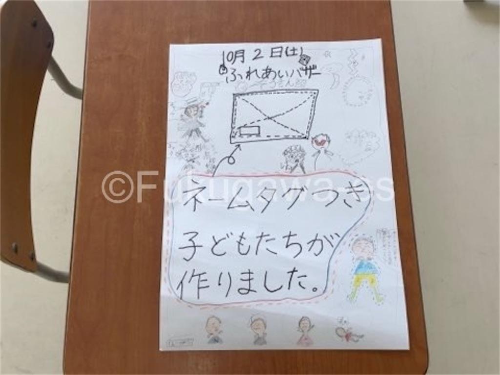 f:id:fukugawa-es:20210924114707j:image