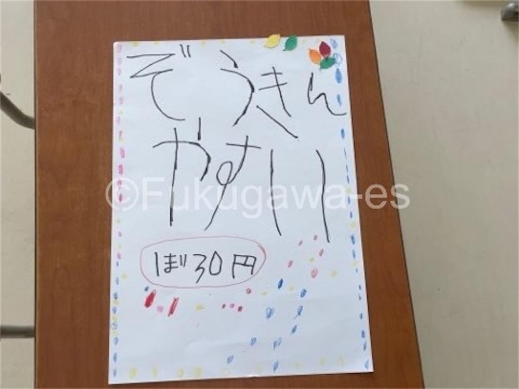 f:id:fukugawa-es:20210924114723j:image