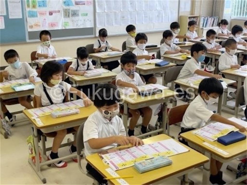 f:id:fukugawa-es:20210929101029j:image