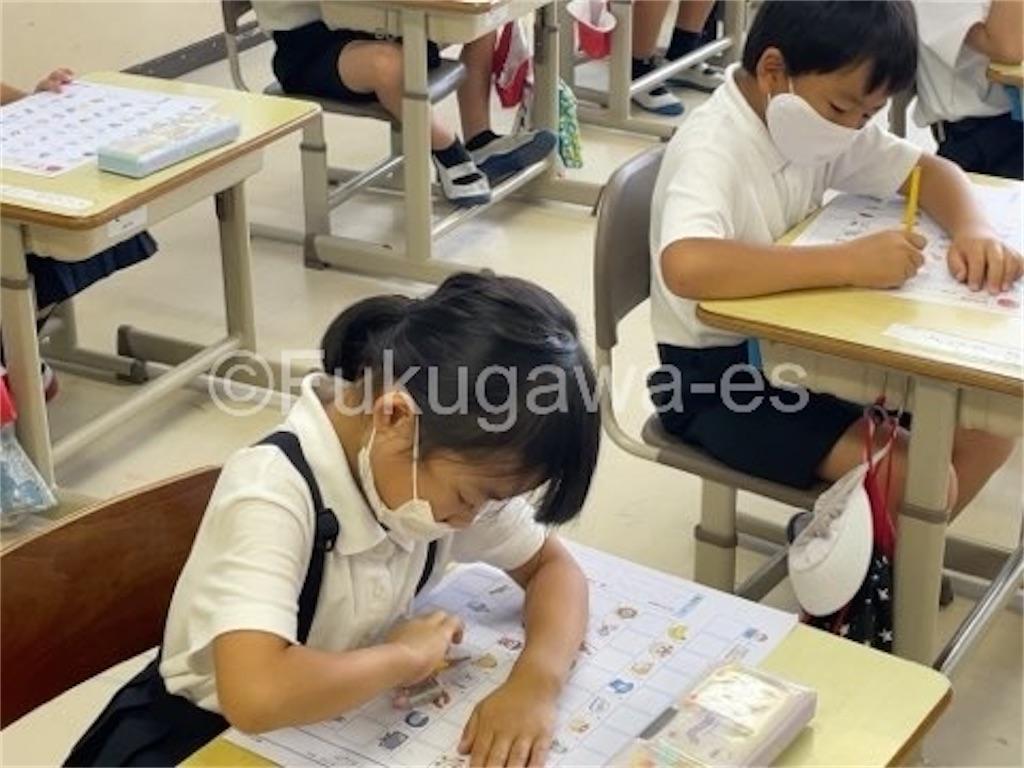 f:id:fukugawa-es:20210929102335j:image