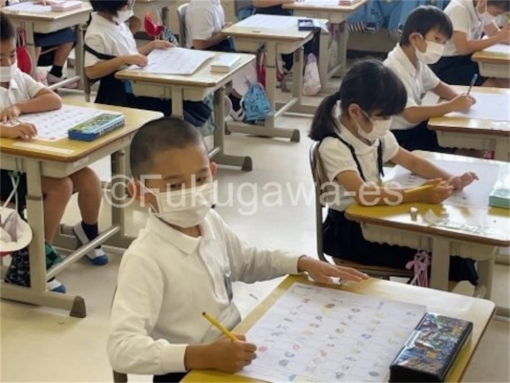 f:id:fukugawa-es:20210929102405j:image