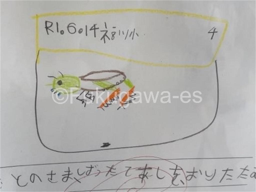 f:id:fukugawa-es:20210929102733j:image