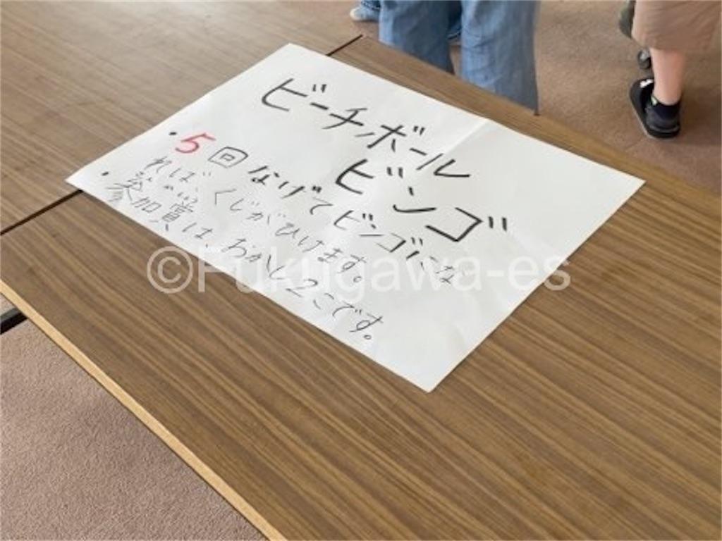 f:id:fukugawa-es:20211001141729j:image