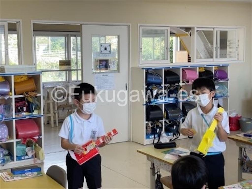 f:id:fukugawa-es:20211005113735j:image