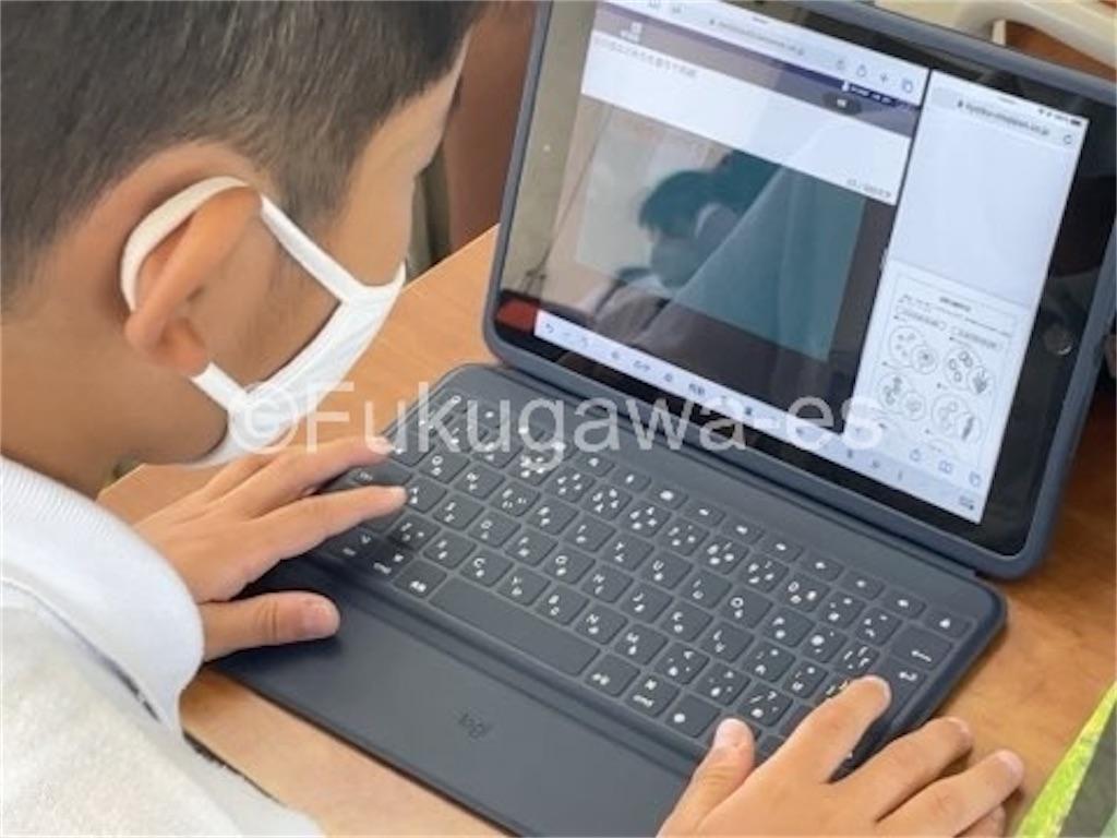 f:id:fukugawa-es:20211007120142j:image