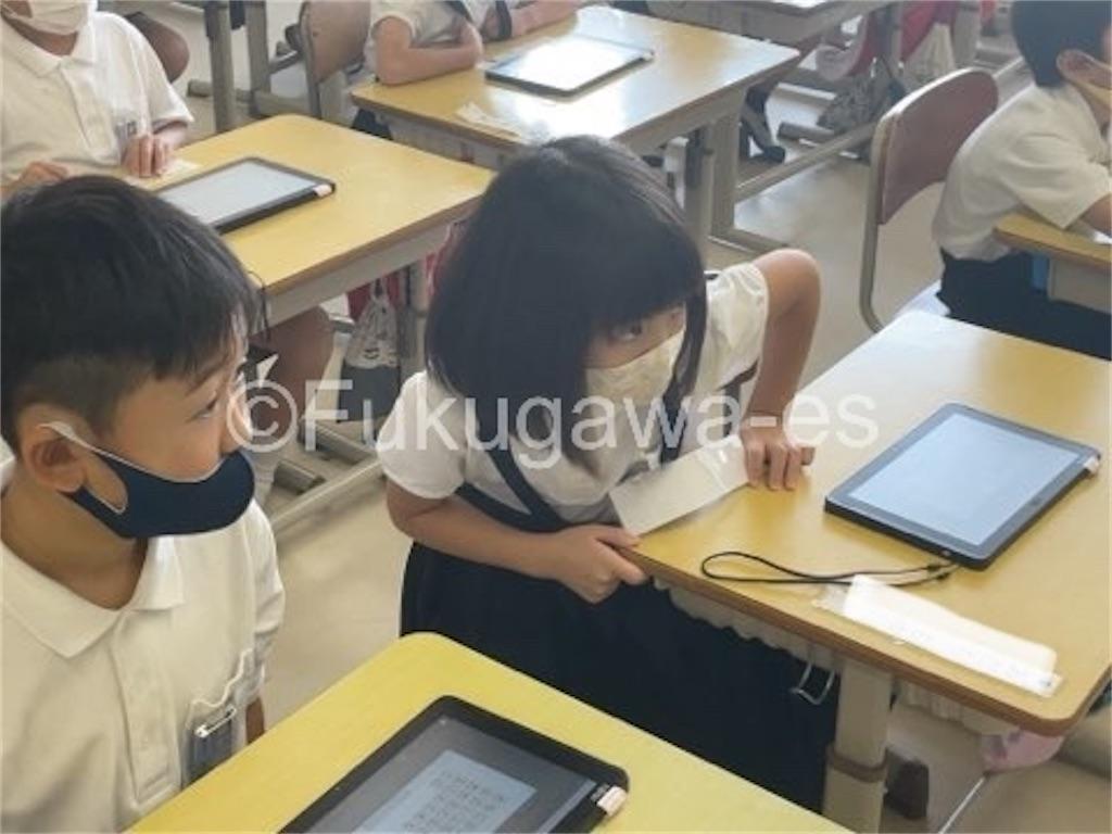 f:id:fukugawa-es:20211008105545j:image