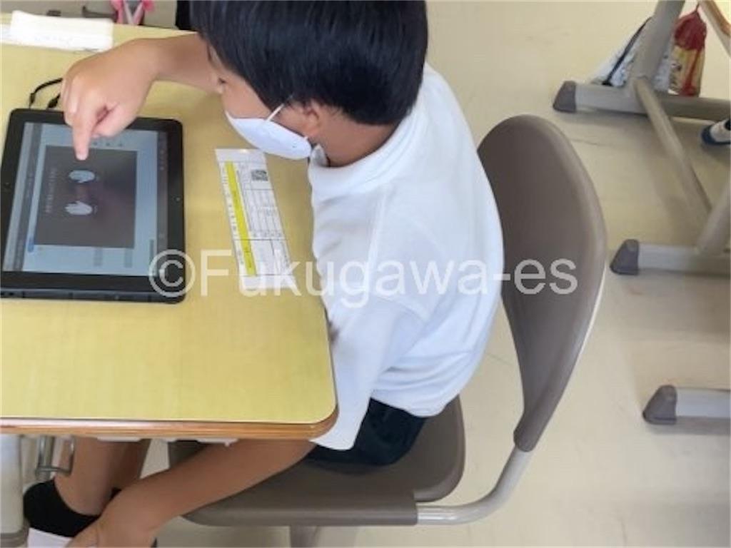 f:id:fukugawa-es:20211008105557j:image