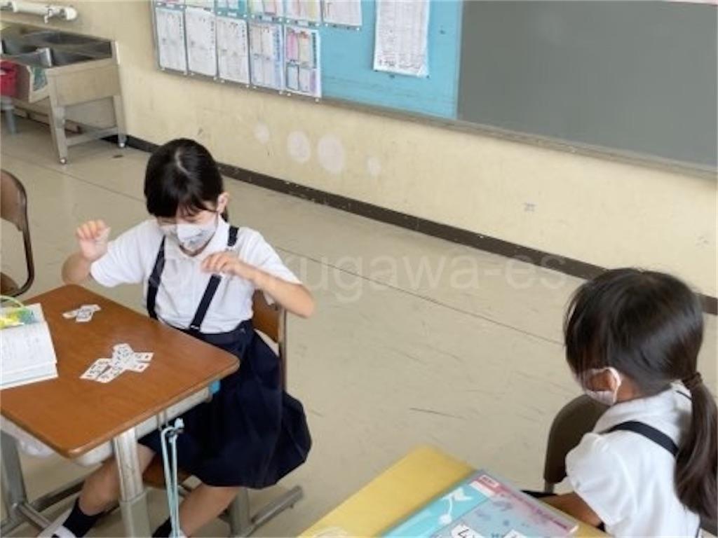 f:id:fukugawa-es:20211013125120j:image