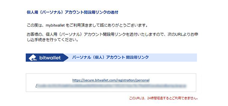 bitwallet 新規口座開設ページメール