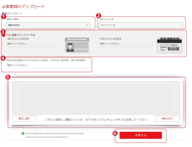 Tradeview 個人口座申請 必要書類のアップロード