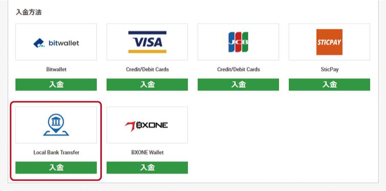 XM国内銀行入金方法